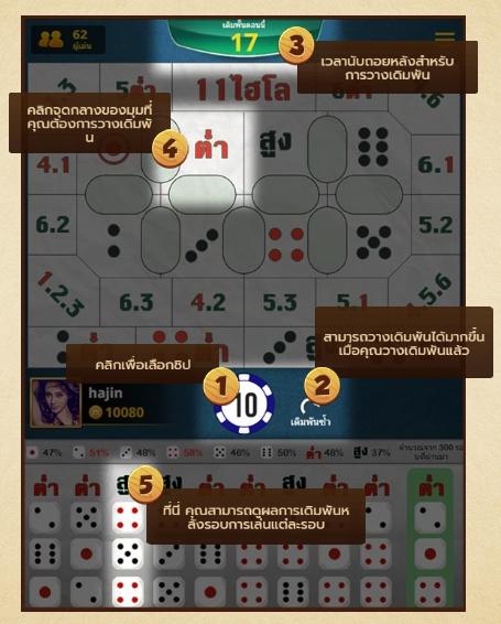 วิธีเล่น Hi-Lo Thai บน Kingmaker