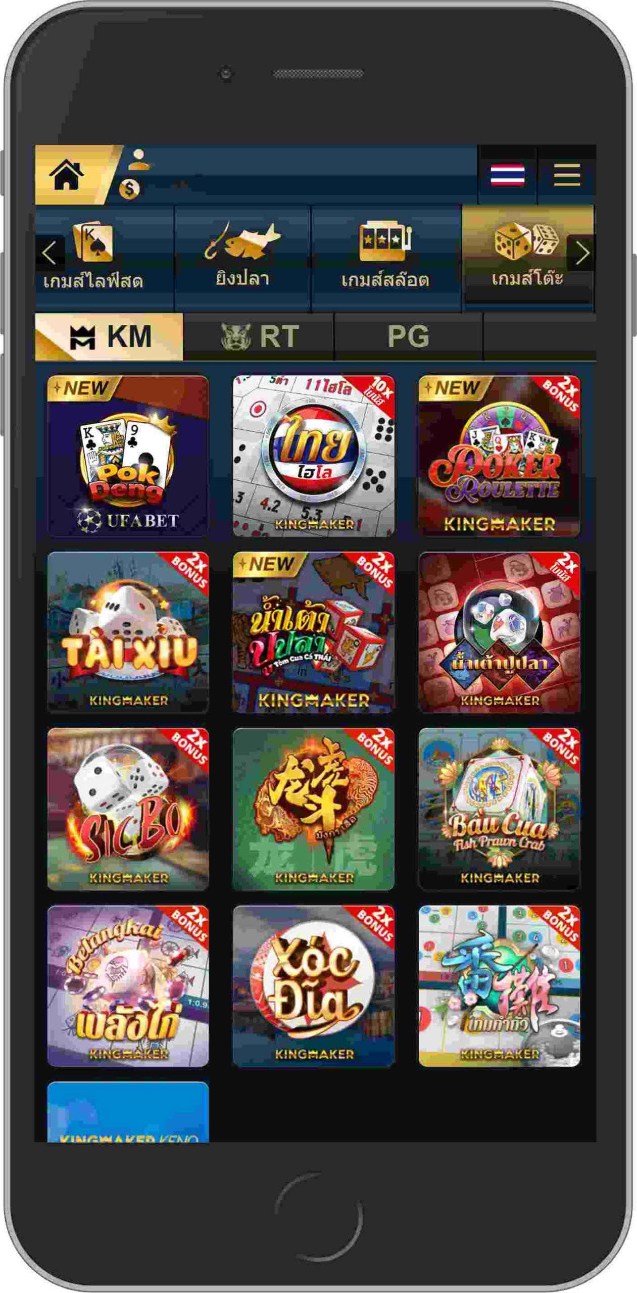Kingmaker ค่ายเกมน่าเล่นจาก UFAGame.App