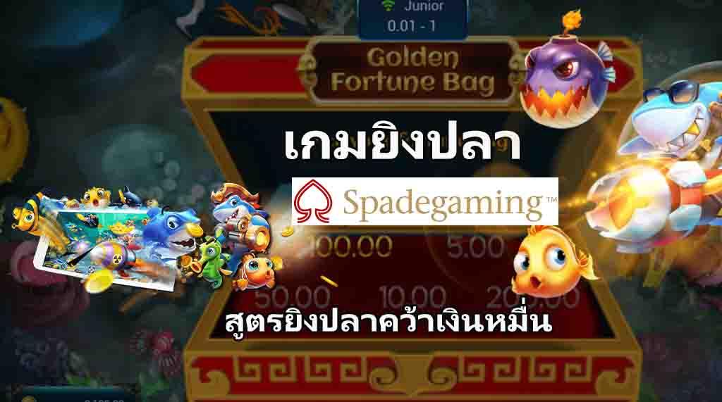 เกมยิงปลา spadegaming สูตรยิงปลาค้วาเงินหมื่น