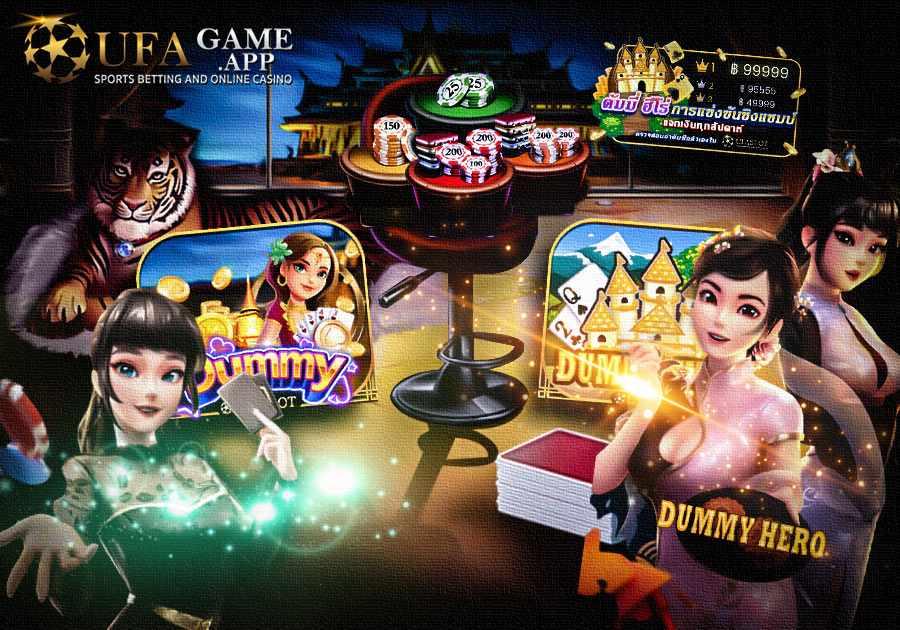ดัมมี่ออนไลน์ UFABET เล่นง่าย ได้เงินไม่ยาก หาเงินออนไลน์กับเกม