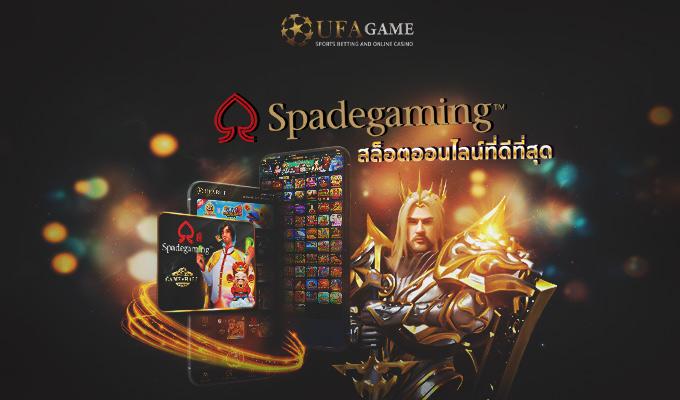 Slot Spadegaming สล็อตออนไลน์