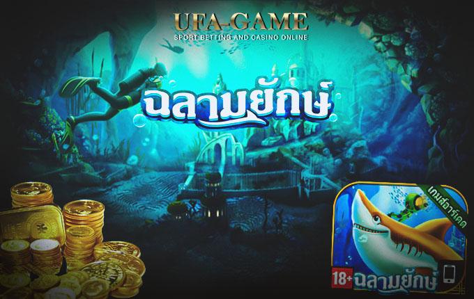 เกมส์ฉลามยักษ์ Giant Shark UFA Game