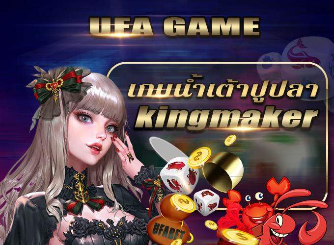 เกมน้ำเต้าปูปลา kingmaker